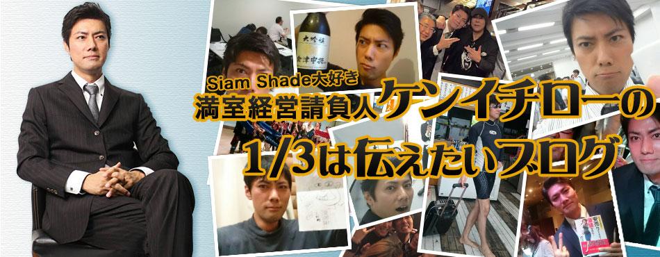 Siam Shade大好き満室経営請負人ケンイチローの3/1は伝えたいブログ